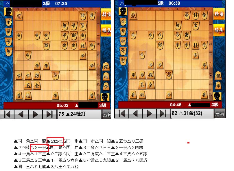 相矢倉の終盤戦です、相手は矢倉中飛車でこっちは方針が一貫していないので直ぐに敗勢になりました。駒割は角金と桂馬の2枚替えでどうしようもない状態だと思います。 ただ、最後に大チャンスが来てしまったので慌ててしまいました。それが左図の局面の▲2四桂です。矢倉によくある筋なので打ち込んでいきました。右図の局面になった時は勝ったと思って▲3二金と王手していったのですが結局詰ませる事が出来ませんでした。寄せが下手なのは承知していますのできっと先手が勝てたのではないかと思うのですがどうなのでしょうか?