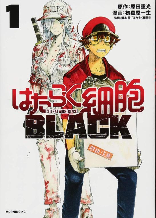 「はたらく細胞BLACK」の舞台になってる体って、「はたらく細胞BLACK」を描いている漫画家先生本人の体じゃないですか?根拠・睡眠不足に運動不足、長時間同じ姿勢。