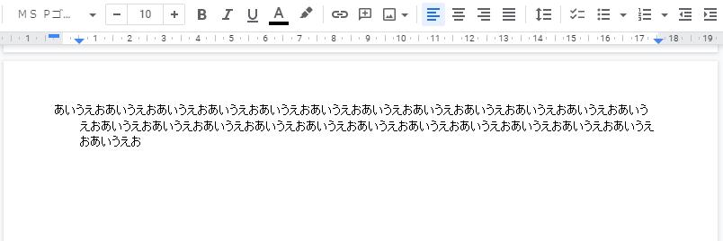 Google ドキュメントで文章を打っていると、画像のように改行後の文字の始まりがずれてしまいます。同じ文章内なので、エンターキーなどで改行はせず、自動的に改行されたものです。 ずれないように、共通して左端から文字が表示されるようにしたいのですが、どうすればいいでしょうか?