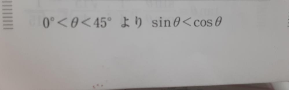 写真は三角比の問題の解説なのですが、どうしてこうなるのですか? 分かりません。 教えてください。よろしくお願いいたします。