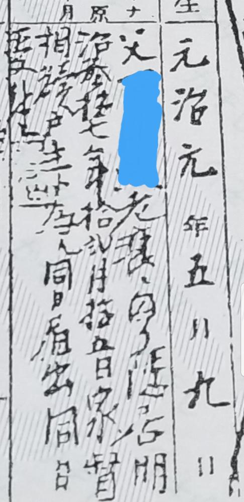 古い除籍についてです。 一部読めない字があります。 「父◯◯◯老 ニ因リ隠居」という文があるんですが、老の次の字は「渡」に見えるような気がします。 そうすると「老渡」? どういう意味かわかりますでしょうか? 隠居したということが書いてあるのであれば、「隠居ニ因リ」だけで十分だと思うのですが。 よろしくお願いいたします。