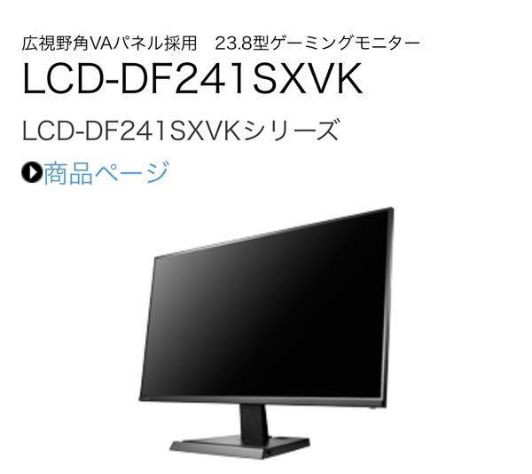 LCD-DF241SXVK 広視野角VAパネル採用 23.8型ゲーミングモニター2万6千円なのですが、Switch、プレステ、Blu-rayの再生を目的としている場合、購入を検討しても大丈夫ですか? ゲーミングモニタについての一切の知識がありません。