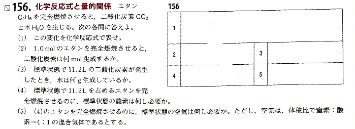化学基礎です。 156で、(5)の解き方が分かりませんでした。 詳しく解説いただけると助かります。 宜しくお願い致します。