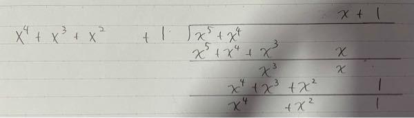 すいませんこの多項式の割り算あってますかね?