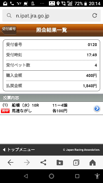 船橋最終 7―2.5.6.8.9 なにかいますか?