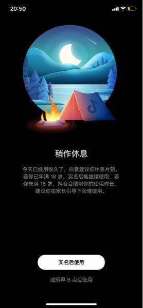 中国版TikTokの抖音を利用しているのですがいつも通りアプリを開いてみるとこんな画面がでてきました あまりよく分からないのですがもう使えないのでしょうか...?