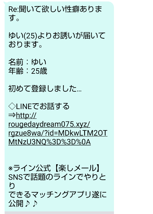 今日SMSにこのようなメールが来ました 全くわからないのですが、何ですか? 私の電話番号、知られているのですか?