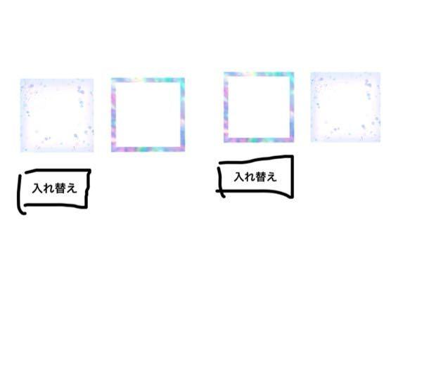 """javascriptでhtmlを打つ際、写真のように入れ替えボタンを押したら左右の画像が入れ替わるのを作成したいです。 学校の課題なのですが**のところに入るものを教えていただきたいです。 <p>左右の画像を入れ替え</p> </div> <div> <img src=""""a.png""""> <img src=""""b.png""""> </div> <div> <form name=""""myform""""> ** </form> </div>"""