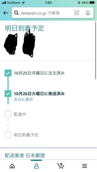これって、10月28日中に届きますか? ちなみに写真は、10/28のものです。