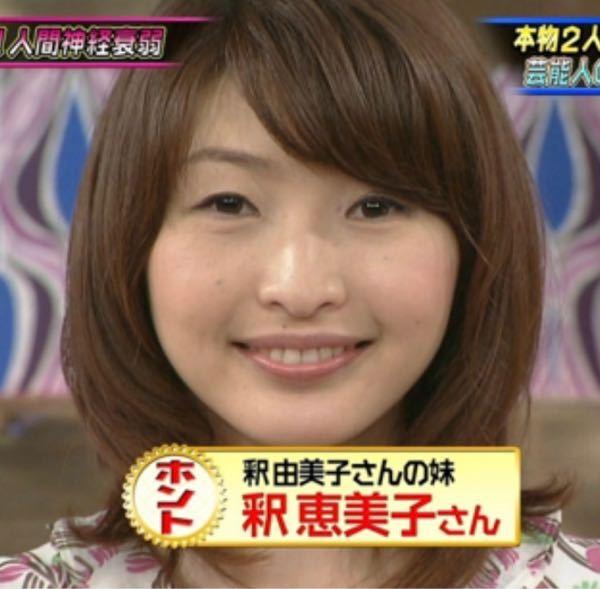 タレントの釈由美子は現在でも妹とエステサロンを共同経営してますか?