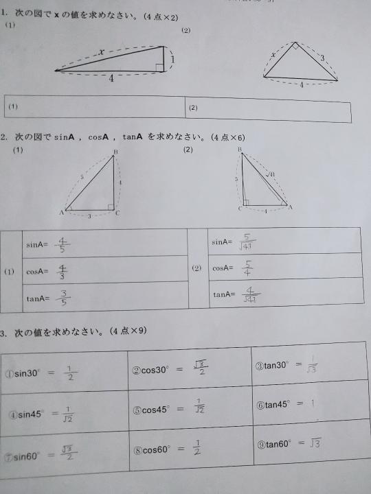 数1の問題です! 鋭角の三角比の求め方がわからなく、 教科書を見てギリギリわかるかな?程度で 解いたのであっているかも分かりません 分かる方早急に教えて貰えませんか…! よろしくお願いします┏●