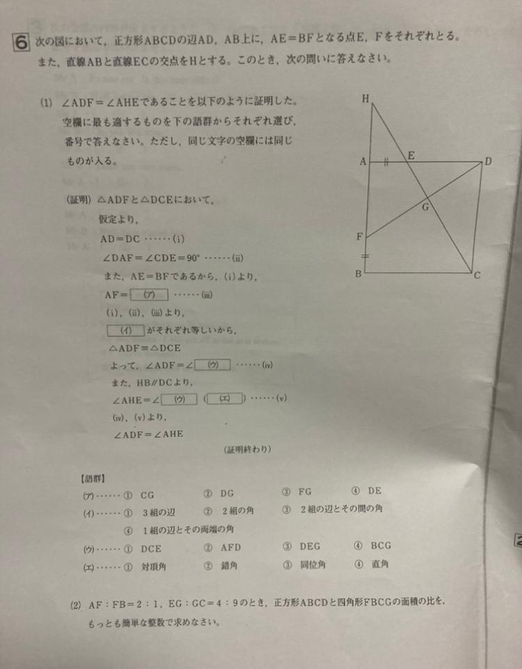 中3です。学校の問題集なのですが(2)の問題がわかりません。どなたか教えてください。