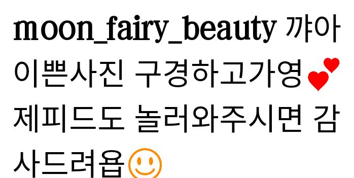 コメントなのですが韓国語詳しい方いらっしゃいましたら訳していただきたいです。