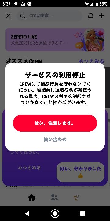 【至急です】ゼペットというアプリで、何故かcrewが停止になってしまいました。期間などはありますか?あれば大体何日か教えてください。