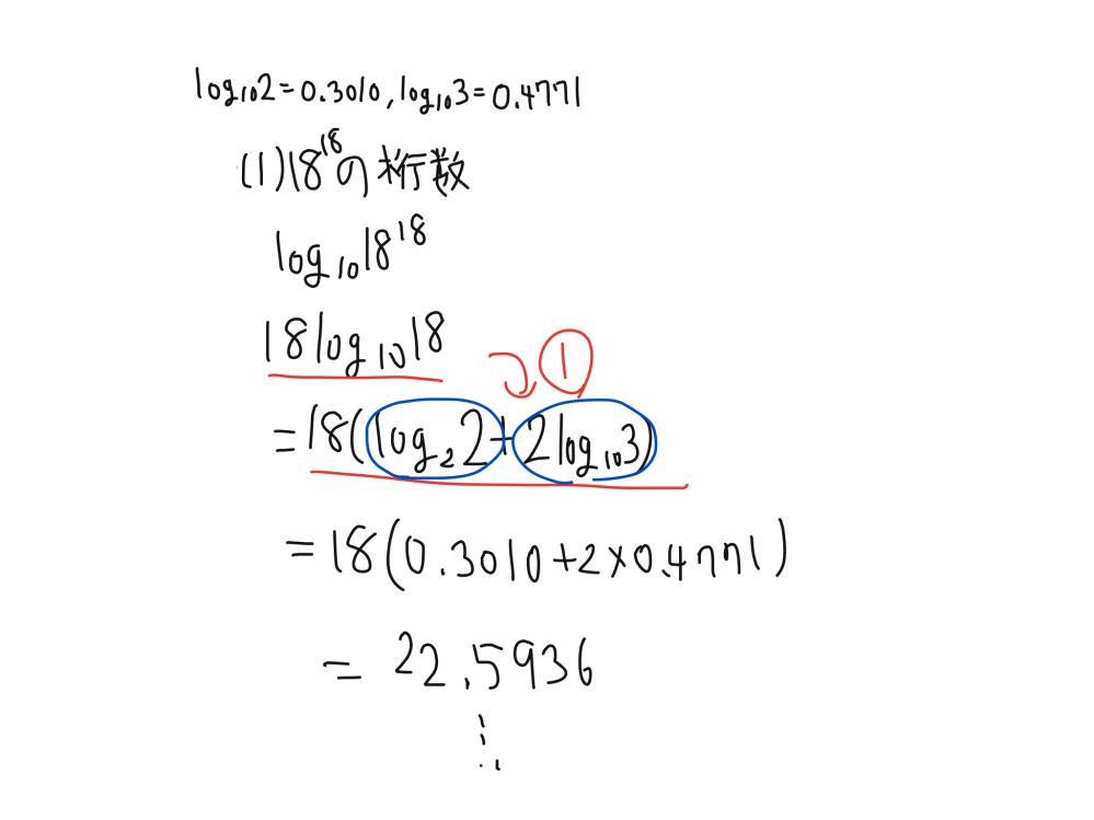 数学Ⅱ、対数関数の質問です。 この①についてですが①は何をしているのでしょうか。また、なぜこの式が成り立つことができるのですか(特に青く囲っている部分が上の式と成り立つ理由)。理由を詳しく教えてください。よろしくお願いします。