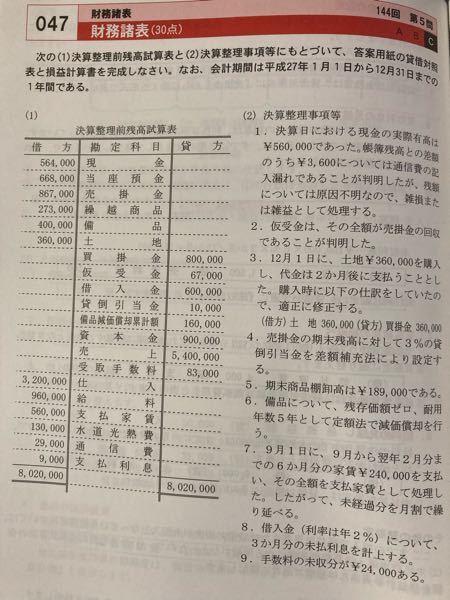 【至急】財務諸表の売上原価の求め方を教えてください。答えを計算するのは大変かと思いますので計算方法だけ教えていただけで大丈夫です。 よろしくお願いします。