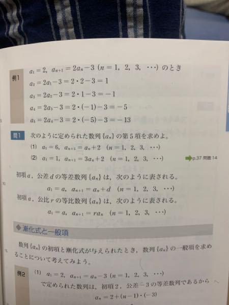 例1の意味が分かりません。なんでa n+1 = 2a n-3なのにa3からどんどんかける数が減ってるのですか?普通a3の時2a2-3なら2×2-3なのでは?どこから2×1-3になるんですか?