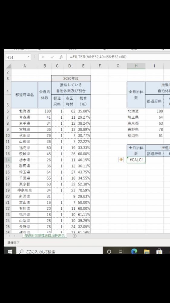 Excelのデータ抽出についての質問です。 各都道府県のSDGs推進率のアンケート結果のデータを、割合が40パーセント以上60パーセント以下という条件で抽出したいのですが、filter関数を上手く使うことが出来ずエラーが出てしまいます。どのような関数、式を打ち込めばいいのか教えて下さい。 画像の添付が上手くいかず、画質がとても悪いです。すみません