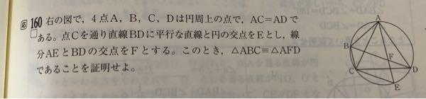 【至急】 仮定よりAC=AD,弧ABに対する円周角だから∠BCA=∠FDAというところまでは求められましたが続きがわかりません。 分かりやすい解説お願いします。