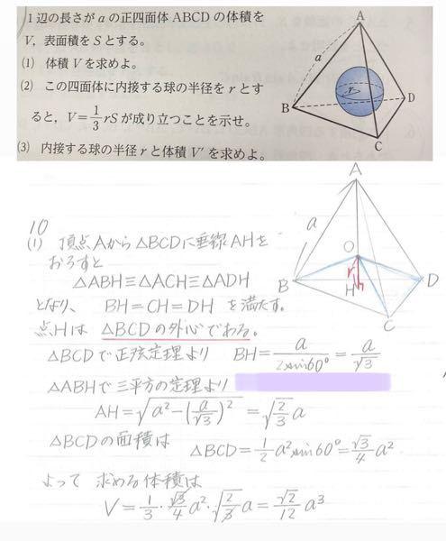 至急お願いします!高一の数学なんですけど マーカーで引いているところが何でこうなるのかが分かりません。教えていただけると助かります。