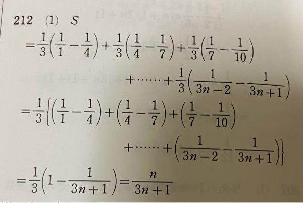 部分分数分解で、和Sを求めよという問題でした。なぜ1/3をかけるのですか?