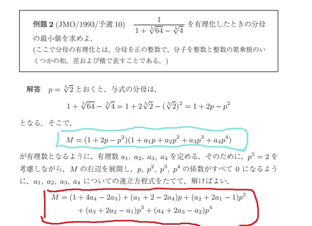 数学オリンピックの代数について教えてください。 画像の赤枠の部分の(多項式)pらについて、(1+4a4-2a3)という有理数の式以外はpについての係数が0になるように展開されているらしいのですが(連立方程式を立てて値を出すと分数になり、実際に代入して計算しても本当に0になります)、 ・何を意識して、どうやって0になるように展開したのか ・なぜ(〇+□-△)という形の多項式になるのか ・なぜ(〇+□-△)の〇部分が1、次の多項式はa1と並び、 その次の多項式はa2,その次の多項式は,a3,そしてa4と並ぶのか ・なぜ(〇+□-△)の□部分が4a4,次の多項式は2、その次の多項式は2a1、そして2a2,2a3と並ぶのか ・なぜ(〇+□-△)の△部分が2a3,24a,1,a1,a2と並ぶのか を部分的にでも教えていただけると幸いです。