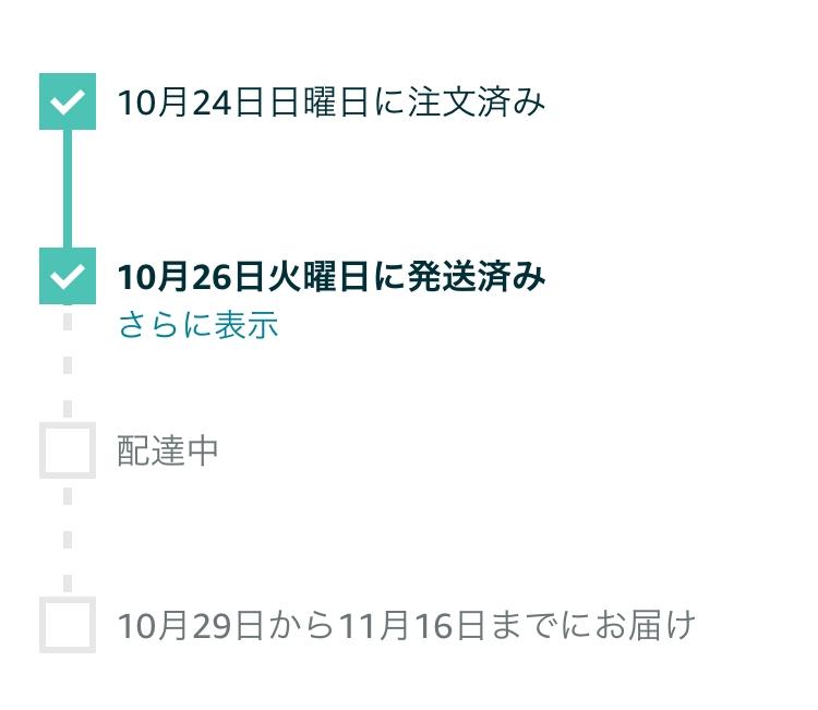 Amazonでお買い物させて頂き、11月5日 に商品を使用予定なのですが届きますでしょうか? 佐川急便だったので追跡情報を調べましたが データがないと言われてしまいました。