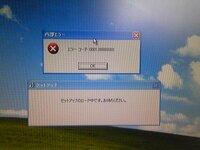 エラーコードについて質問です。 使用しているのはDELL Dimension 4600C WindowsXPです。 PC起動時に 内部エラー【エラーコード 0001.00000003】の表示が出てしまいます。 原因、解決法を教えてください。