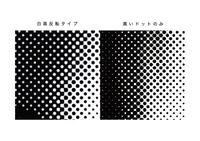 白黒写真を網点に変換したいのですが、困っています Macのphotoshopを使用しています。 白黒写真をすべて黒いドットの要素でできている網点状の画像に変換しようと考えています。 カラーモードをグレースケールにしてから、モノクロ2階調に設定し、 タイプをハーフトーンスクリーンにすると、新聞写真のような網点の画像に変換できましたが、 この方法で加工してみると、明るい部分はできたのです...