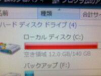 ハードディスクCドライブ容量を示すバーが赤い ローカルディスクCアイコン横のバーが赤いです。 OSなどが入っているローカルディスクCが140GBあるのですが空き容量が12.0GBです。 原因はこのためなんで...