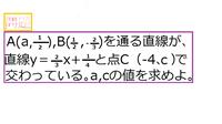 助けてください!! 250枚 こんばんは。 わからない問題があるのでご教授いただけないでしょうか? 少し急いでいますので申し訳ございませんが、BAは今日中に決めさせていただきます。   2点A(a,1/2)、B(1/...