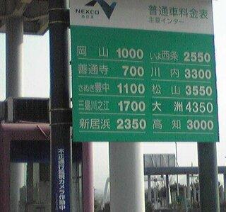 高松西IC料金所の料金案内看板に「岡山1000円」とあります ...