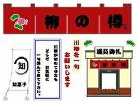 柳の樽【VOL143】  川柳を一句お願いします。 「柱」がお題です。 (漢字問題はことばが変わっても意味重視/ひらがな問題は解釈が広がります)   「○○○○○ ○○○○○○○ ○○○○○」   ○○を埋めて五七五の川柳を詠んで下さい。  =・=・=・=・=・==・=・=・=・=・= 【宿題23】【宿題24】をやってきた方は、エントリーをお願いします。  ―――...