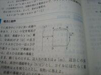 電磁誘導の質問 長方形のコイルに生じる誘導起電力の向きについて  初めての質問なのですけど、申し訳ありませんが、よろしくお願いいたします。 電流と磁界の問題で下図に記載しました。  1) 誘導起電力...