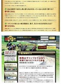 サンスポ.comと言う新聞社のサイトに、「競馬関係者が馬券を買っている」様な言い回しの広告が目立ちます。 新聞社という立場上何も問題は無いのでしょうか? JRAにも聞いてみようと思いますが、どう思いま...
