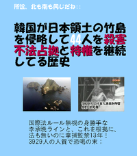 李承晩ライン★千年属国がもたらす精神崩壊は恐ろしい 抜粋 だが、この「行政権の停止」のこの狭間を衝き、昭和28年(1953年)1月18日、李承晩(イ・スンマン)韓国初代大統領が、竹島の領有と同海域周辺海域の水産資源獲得を目論んで、海洋主権の「李承晩ライン」を都合勝手に設けたのである。 日本はこの李承晩ラインを認めず、昭和40年(1965年)の「日韓漁業協定」によりこのラインは廃止された。 ...