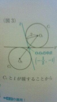 2つの円の共通接線  2つの円の両方に接する共通接線の中で、画像の様に、クロスするタイプの接線は、必ず2円の中心からみた中点を通るのですか?    この2円の、傾きが負になる接線を求めろという問題の解説で、...