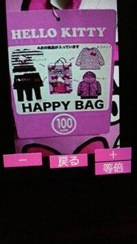 キティちゃんの福袋(子供服)どこに売っていたものかわかる方いませんか?  来年から購入したいのですがキティちゃんの福袋はサンリオで発売するものしか知りません(>_<)