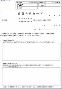 カード 都立 自己 pr 入試Q&A|東京都教育委員会ホームページ