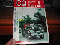 CQ ham radioの1977年8月号の現在の価額について教えて下さい。 以前、当方のご友人から頂いたものなんですが、詳細が全く分りません、よろしくお願い致します。