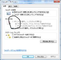 ダブルクリックできなくなった。 デスクトップでダブルクリックができなくなりました。  前までは一回クリックしたら名前の変更ができたのですが  Windowsを快適にするソフトを入れて色々いじったらダブルク...