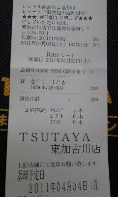 Tsutaya 返却 期限