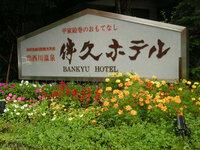 栃木県の湯西川温泉「伴久ホテル」が倒産しました。その後は、どう成りましたか? おおるり・伊藤園ホテル・大江戸温泉などに、買われて再建するのでしょうか?