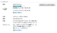 windows7のバックアップ機能について ウィンドウズ7には標準でバックアップ機能がついていますが、このバックアップを推奨設定で取った場合にはミュージックフォルダ(iTunesのデータ)もバックアップの対象に入っているのでしょうか?  また、itunes(ipod touch)の標準機能で取っているバックアップ、場所は、:¥ユーザー¥(ユーザー名)¥AppData¥Roaming¥Ap...