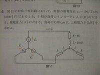 三相電力の問題です。  図11の対称三相回路において電源の相電圧はEa=100√2sin100πt(V)で あるとき、1相の負荷のインピーダンスZ(Ω)の大きさ、線電流I(A)の大きさ、 負荷の力率cosθ、三相電力P(kW)を求...