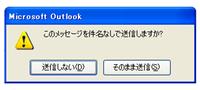 Microsoft Outlook2010について質問させてください。 件名を記入せず送ろうとすると、「このメッセージを件名なしで送信しますか?」と聞いてきます。 以前、Microsoft Outlook2007を使用していたときは件名なしで送信しようとしても、いちいちこんなこと聞いてこなかったのですが、2010でも出ないように設定することは可能でしょうか? 設定方法を教えてください。...