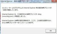 既定検索プロバイダー設定が破損していますと表示され困っています。 最近IE9を起動するたびに下記画像が表示されます。 検索するとIE8の修復の仕方は出てくるのですが…。 IE9の修復方法を教えて下さい。 参考...