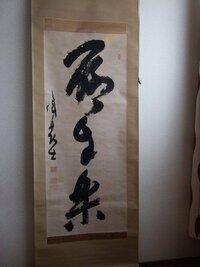 掛け軸の内容を教えてください  ・書いてある漢字 ・読み方 ・意味  よろしくお願いします。