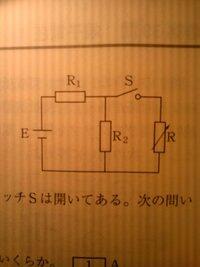 2つの抵抗、一方には電流が流れる、一方には流れない? 物理Ⅰの電気(回路)の問題です。   【問題】 図のような、起電力が15Vで内部抵抗が1Ωの電池E、抵抗値がそれぞれ49Ω、100Ωの抵抗R1、R2、抵抗値を0~200Ωの範囲で自由に変えられる可変抵抗R、およびスイッチSからなる回路がある。 可変抵抗Rの抵抗値を0にしてスイッチSを閉じた。 抵抗R1に流れる電流の大きさはいく...
