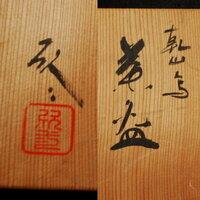骨董品茶碗の木箱に書いてある文字が達筆すぎて読めません。 文字、印になんて書いてあるのか教えてください。よろしくお願いします!